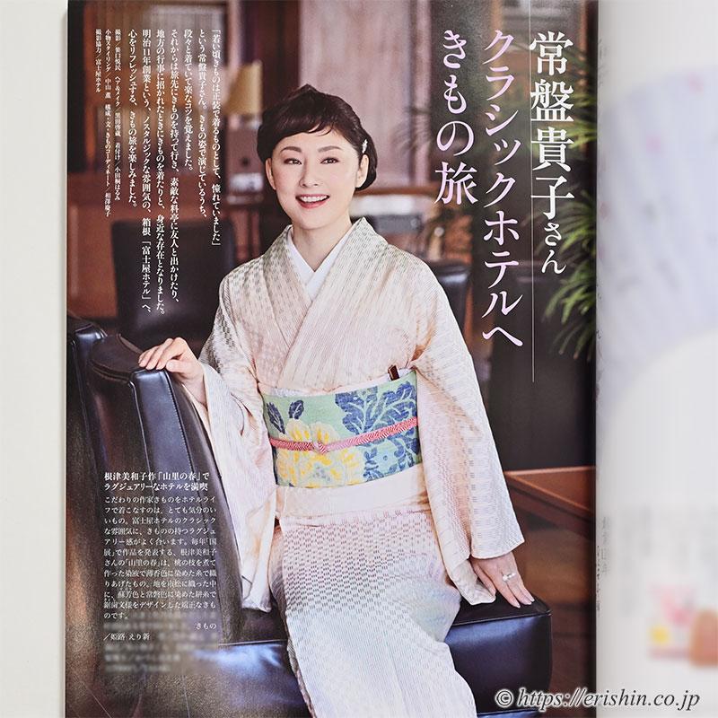 """■""""常磐貴子さん クラシックホテルへ きもの旅""""(5ページ目) 根津美和子作「山里の春」"""