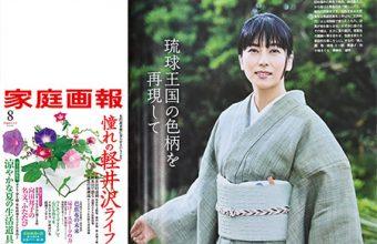 『家庭画報』2021年8月号、p.136 、柴咲コウさんが弊店の「本羅八寸名古屋帯」を着用してくださいました。