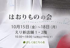『はおりものの会』2021年10月15日(金)〜18日(月)まで えり新店舗1・2階にて