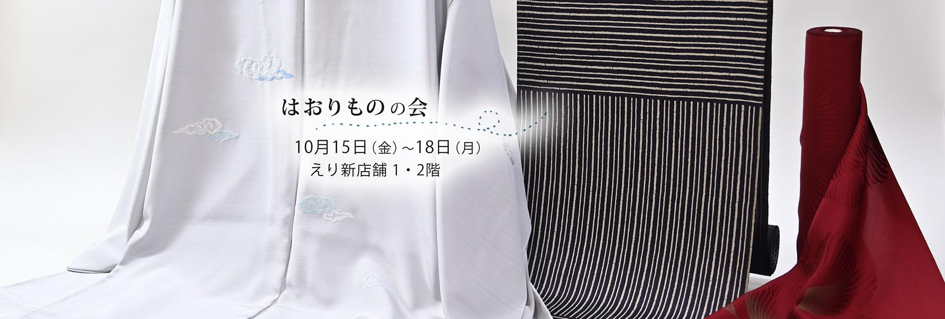 『 はおりものの会 』えり新店舗1・2階にて