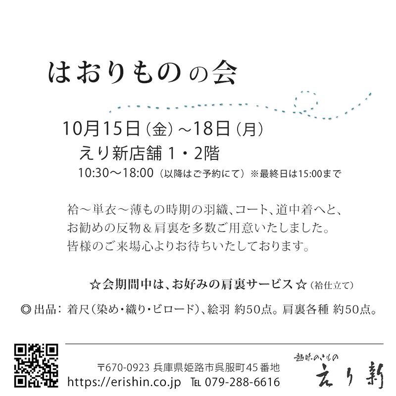 『はおりものの会』10月15日(金)~10月18日(月)えり新店舗1・2階にて